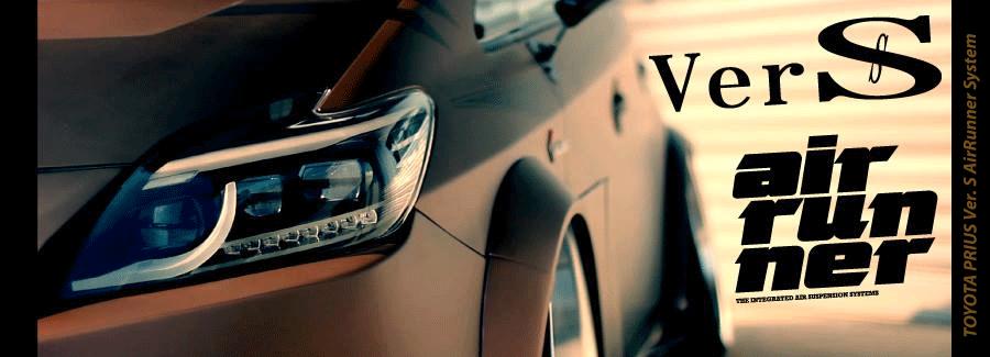 Ver-S-Prius