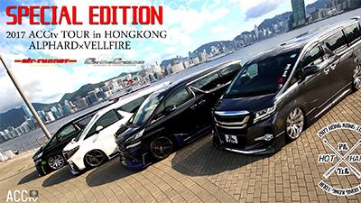 ACCtv main banner Hong Kong
