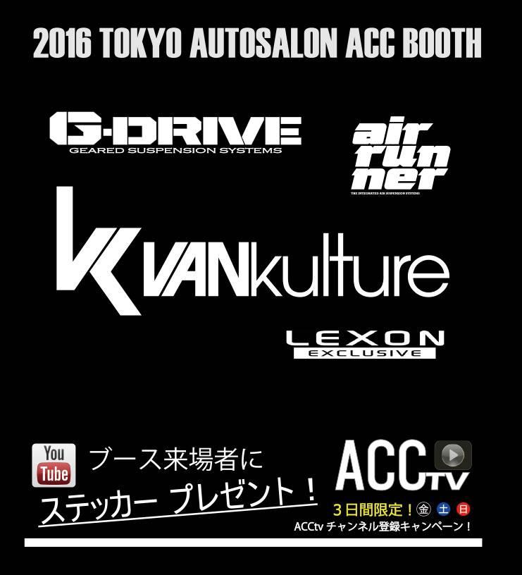 airrunner salon tokyo auto air acc gdrive suspension acctv