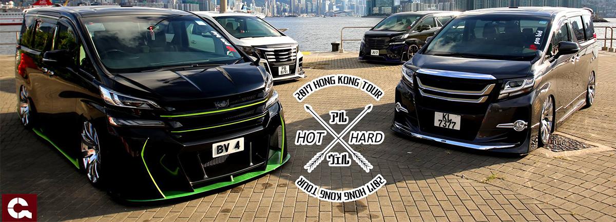 hong Kong Tour ACCtv main page banner